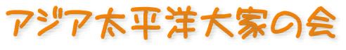 【公式】アジア太平洋大家の会